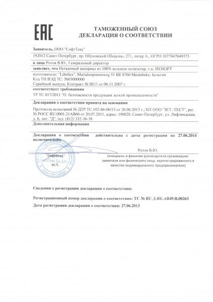 Декларация соответствия 2013 г.